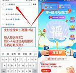 手机操作# 支付宝搜索【高温补贴】,可以摇3次虹包