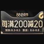 天猫会员节 秒杀/半价/汇总帖 8月6日 0点开抢