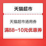 领劵防身# 天猫超市   满88-10元优惠券
