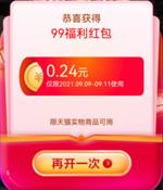 需手机操作# 手淘搜【可以不可以】领现金红包