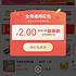 支付宝搜【1688】 实测领2元通用红包,   小商品0元包邮到手